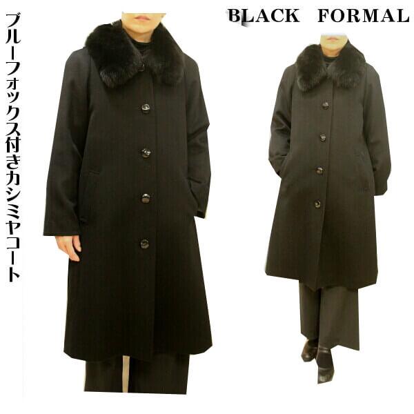 カシミヤフォーマルコートブルーフォックスファー付きウールロングコートブラックフォーマル礼装用にひざ下丈100cm丈