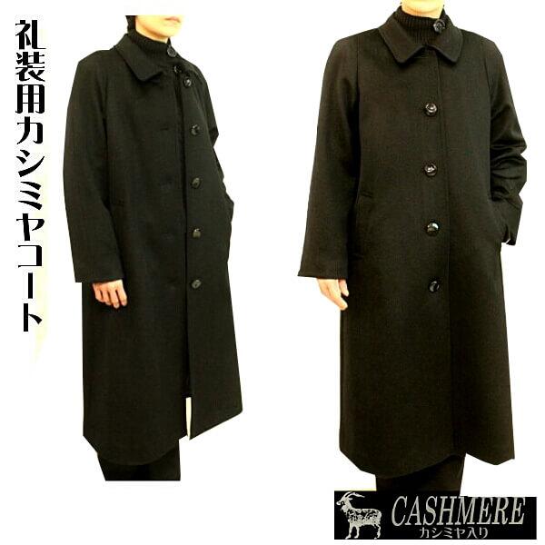 カシミヤコート ブラックフォーマルロングコート マキシ丈110m喪服 礼装用に着やすいラグランスリーブ