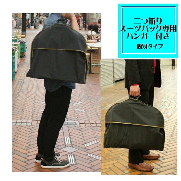 スーツカバー 二つ折りスーツケースガーメントバックスーツの持運び出張収納に ハンガー付き100個セット