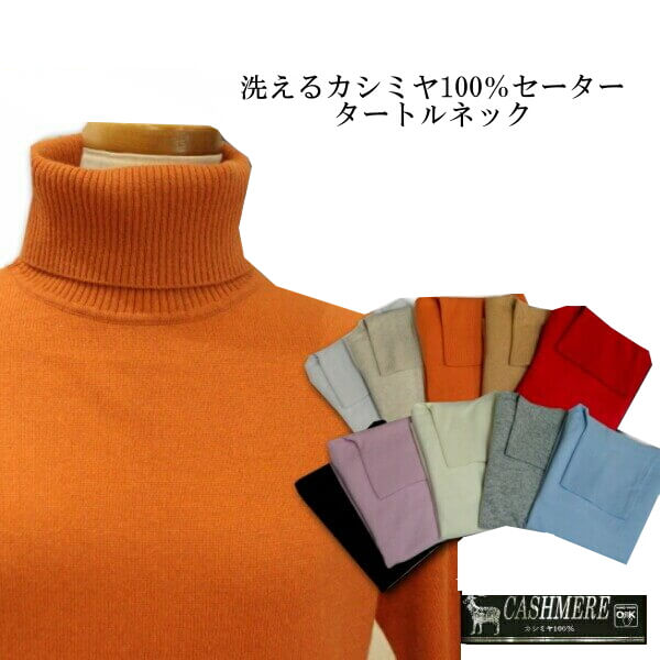 カシミヤセーター タートルネック 無地ニット ご自宅で洗えます カシミヤ100% 暖かくて肌触り良い柔らかさ M L 2サイズ 全11色 レディースファッション