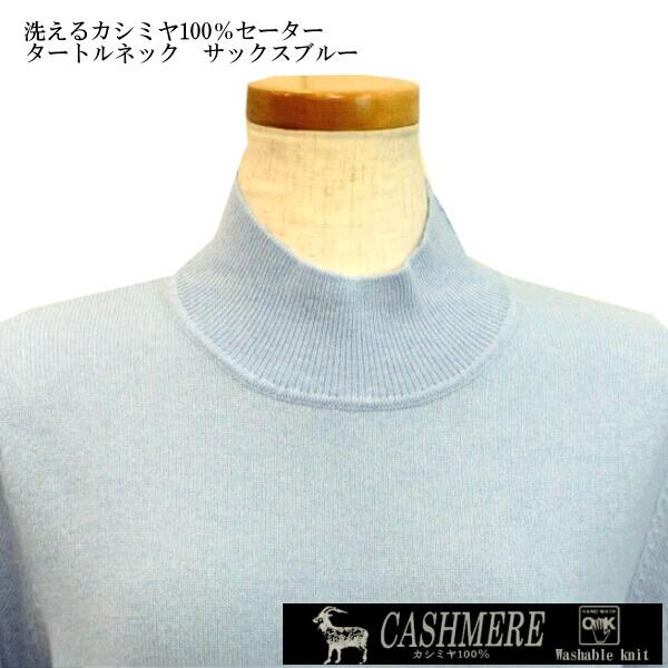 カシミヤセーター ハイネックサックス スカイブルー 無地ニットご自宅で洗えます カシミヤ100%ハイネック 暖かさ抜群のカシミヤセーター