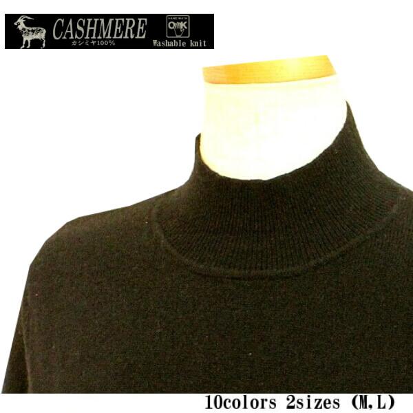 カシミヤセーター ハイネック黒 ブラック 無地ニットご自宅で洗えます カシミヤ100%ハイネック 暖かさ抜群のカシミヤセーター