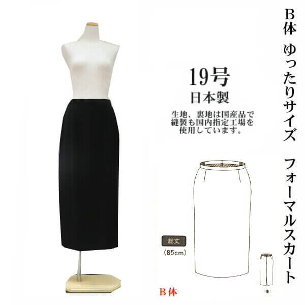 大きいサイズ 19号 フォーマルスカート ロングタイト B体 ウエスト ヒップ ゆったり スカート丈85cm丈 日本製 コーラス 発表会に ミセスフォーマル 礼服 冠婚葬祭