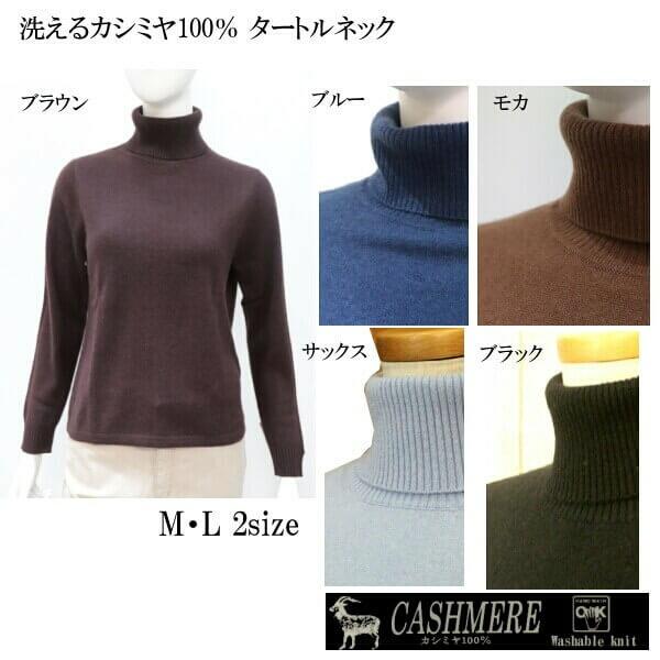カシミヤセーター タートルネック 無地ニット ご自宅で洗えます カシミヤ100% 暖かくて肌触り良い柔らかさ M L 2サイズ ギフトに レディースファッション