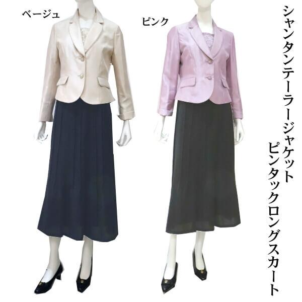 ミセスフォーマル スーツ シャンタン テーラード ジャケット ロングスカート スカートスーツ お母様やお婆様の衣装 ミセス向け 50代 60代 母スーツ
