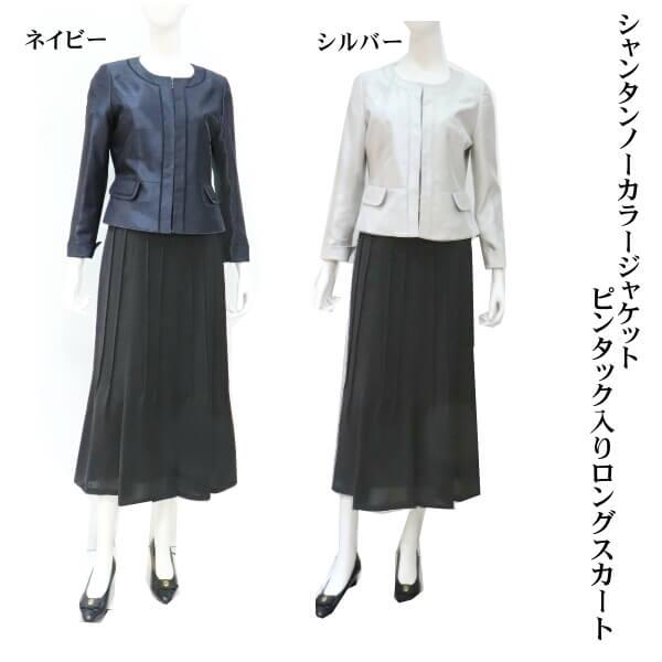 ミセスフォーマル お買得セット シャンタン ノーカラー ジャケット ロングスカート スカートスーツ お母様やお婆様の衣装 ミセス向け 50代 60代 母スーツ