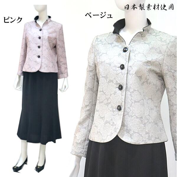 ミセス フォーマルスーツ 花柄 ジャガード セミロング スカートスーツ 上下 サイズが選べます 結婚式 お母様 お婆様 記念日の衣装 レディース 50代 60代 70代