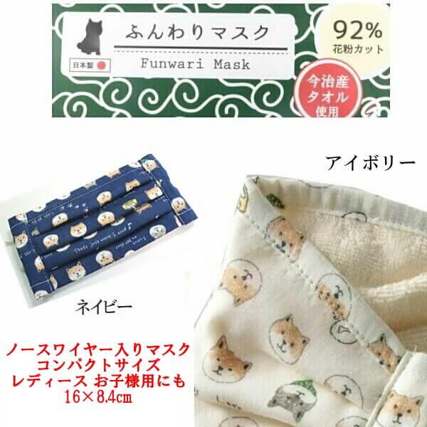 ノーズワイヤー型 マスク 柴犬 豆しば 可愛い プリント 今治産 日本製 レディース お子様  風邪予防 喉 肌の乾燥に 花粉カット 92% 手洗い可能 メール便 発送
