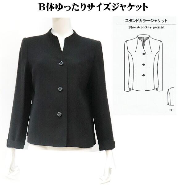 ブラック フォーマル ジャケット B体 ゆったりサイズ ミセス向け 礼服 喪服 肩幅 バスト大きめ 50代 60代 70代 祖母 母の衣装 日本製 記念日 結婚式