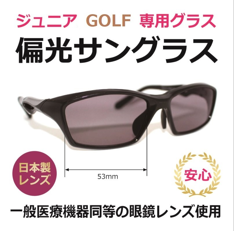 青空や芝に打ったボールが見やすい サングラス ゴルフ専用 ジュニア専用 ハイコントラスト偏光サングラス 日本製レンズ ふるさと割 ブラック シルバー 10152-1 セール特別価格 紫外線を99.99%カット Sunmagic
