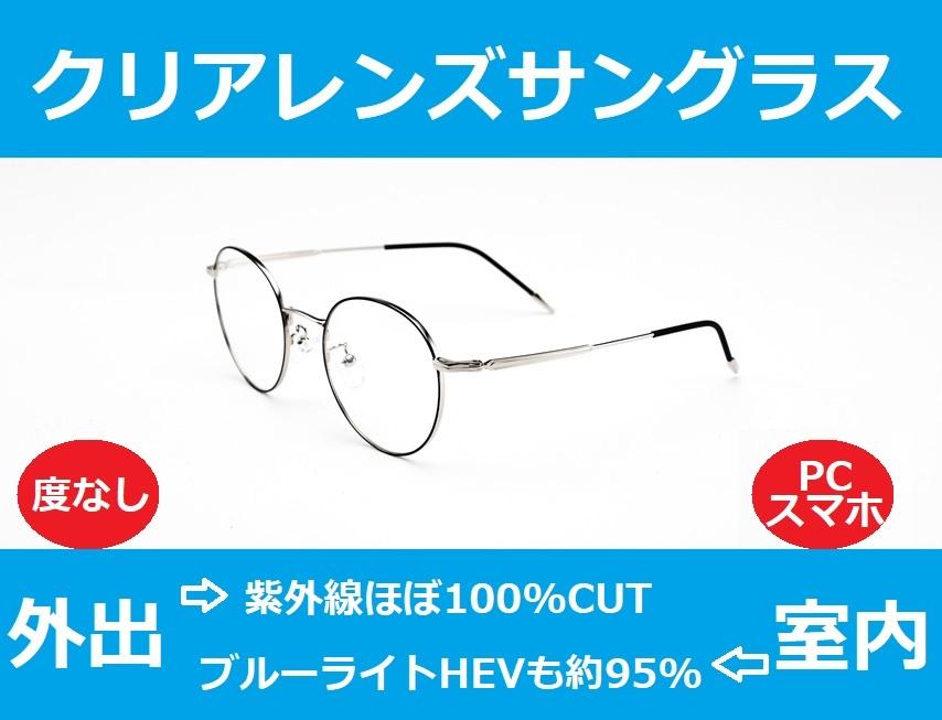 ブルーライトHEV約95%カット 紫外線ほぼ100%カット PCメガネ ブルーライトカット 透明レンズ ワンランク上のレンズ搭載 日本製 スマホメガネ 男女兼用 YS-7858 軽量 室内室外使用可能 伊達メガネ 卓越 日本国内装着