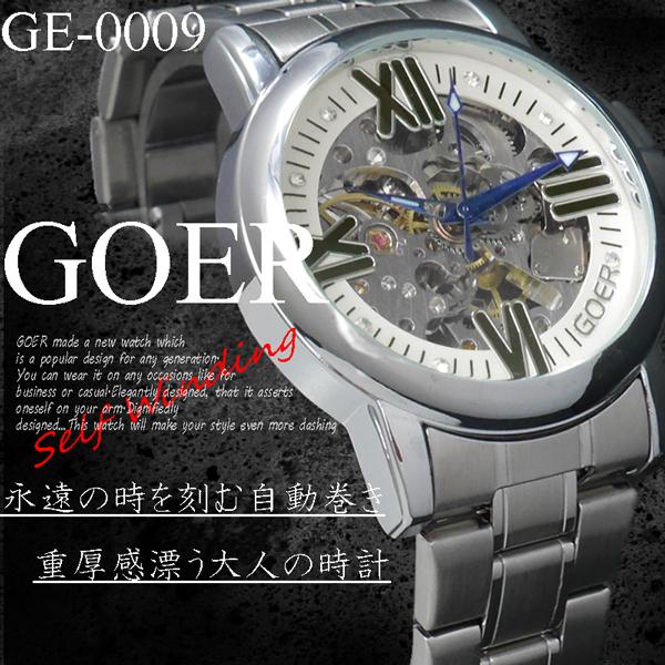 (ケース付き&送料無料♪) 腕時計 自動巻 スケルトン ウォッチ メンズ 男性用 GE-0009