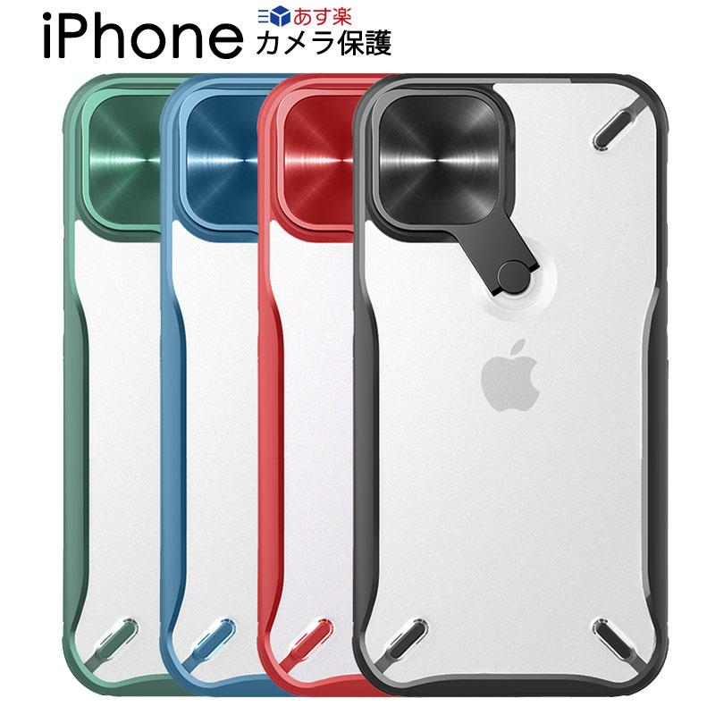 iPhone 12 miniケース カメラ保護 カメラカバー 12ケース シンプル ビジネス風 Proケース 指紋防止 カメラレンズ保護カバー付き Maxケース Pro SALE Maxカバー タイムセール 12カバー 半透明 20%off スーパーセール あす楽 背面保護