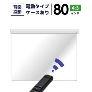 プロジェクタースクリーン 【業界初!!10年保証/送料無料】 電動スクリーン ケースあり 80インチ(4:3) マスクフリー リア投影タイプ シアターハウス wcb1627fts