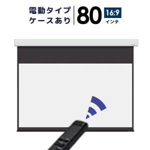 プロジェクタースクリーン 【業界初!!10年保証/送料無料】 電動スクリーン ケースあり 80インチ(16:9) ホームシアターに最適!! ブラックマスク シアターハウス wcb1771wem
