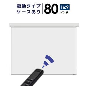 プロジェクタースクリーン 【業界初!!10年保証/送料無料】 電動スクリーン ケースあり 80インチ(16:9) ホームシアターに最適!! マスクフリー シアターハウス wcb1780feh