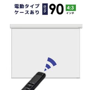 プロジェクタースクリーン 【業界初!!10年保証/送料無料】 電動スクリーン ケースあり 90インチ(4:3) マスクフリー ロングタイプ シアターハウス WCB1830FEH-H2500