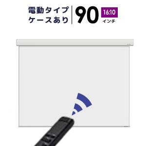 プロジェクタースクリーン 【業界初!!10年保証/送料無料】 電動スクリーン ケースあり 90インチ(16:10)WXGA マスクフリー WCB1939FEH