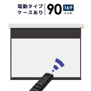 プロジェクタースクリーン 【業界初!!10年保証/送料無料】 電動スクリーン ケースあり 90インチ(16:9) ホームシアターに最適!! ブラックマスク シアターハウス wcb1992wem