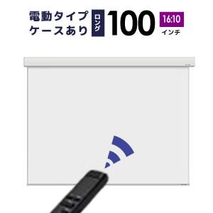 プロジェクタースクリーン 【業界初!!10年保証/送料無料】 電動スクリーン ケースあり 100インチ(16:10)WXGA マスクフリー ロングタイプ WCB2154FEH-H2500