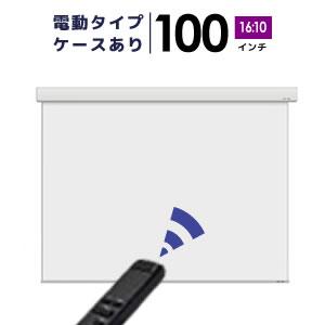 プロジェクタースクリーン 【業界初!!10年保証/送料無料】 電動スクリーン ケースあり 100インチ(16:10)WXGA マスクフリー WCB2154FEH