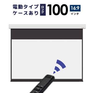 プロジェクタースクリーン 【業界初!!10年保証/送料無料】 電動スクリーン ケースあり 100インチ(16:9) ホームシアターに最適!! ブラックマスク ロングタイプ シアターハウス wcb2214wem-h2300
