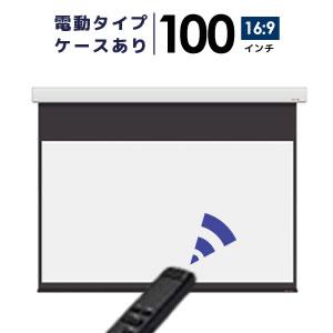 プロジェクタースクリーン 【業界初!!10年保証/送料無料】 電動スクリーン ケースあり 100インチ(16:9) ホームシアターに最適!! ブラックマスク シアターハウス wcb2214wem