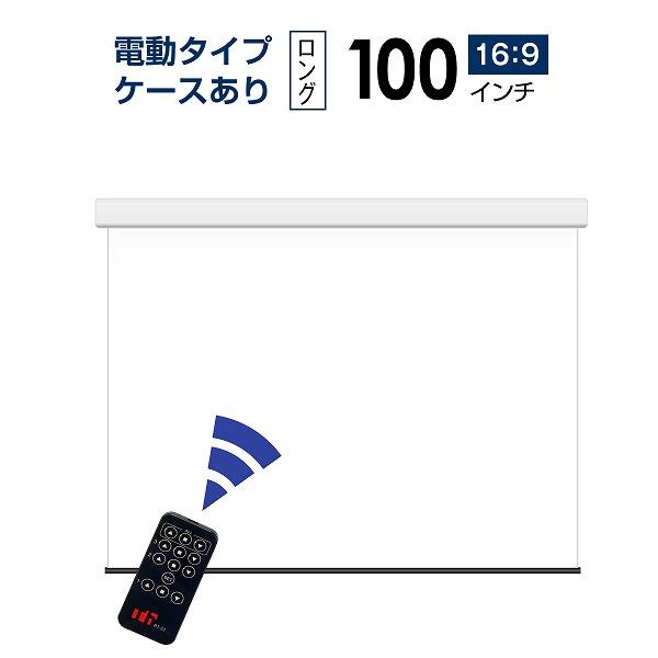 プロジェクタースクリーン 【業界初!!10年保証/送料無料】 電動スクリーン ケースあり 100インチ(16:9) ホームシアターに最適!! マスクフリー ロングタイプ シアターハウス WCB2220FEH-h2300