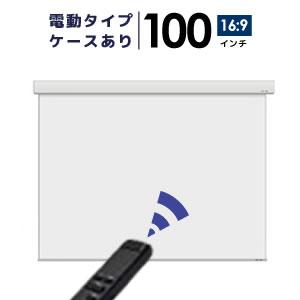 プロジェクタースクリーン 【業界初!!10年保証/送料無料】 電動スクリーン ケースあり 100インチ(16:9) ホームシアターに最適!! マスクフリー シアターハウス wcb2220feh