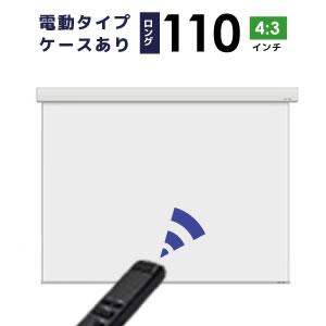 プロジェクタースクリーン 【業界初!!10年保証/送料無料】 電動スクリーン ケースあり 110インチ(4:3) マスクフリー ロングタイプ シアターハウス WCB2236FEH-H2500