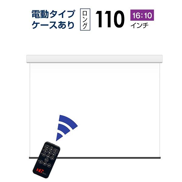 プロジェクタースクリーン 【業界初!!10年保証/送料無料】 電動スクリーン ケースあり 110インチ(16:10)WXGA マスクフリー ロングタイプ WCB2369FEH-H2500