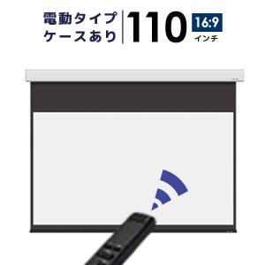 プロジェクタースクリーン 【業界初!!10年保証/送料無料】 電動スクリーン ケースあり 110インチ(16:9) ホームシアターに最適!! ブラックマスク ロングタイプ シアターハウス wcb2435wem