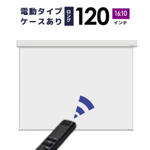 プロジェクタースクリーン 【業界初!!10年保証/送料無料】 電動スクリーン ケースあり 120インチ(16:10)WXGA マスクフリー ロングタイプ WCB2585FEH-H2500
