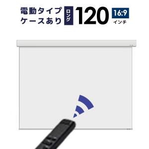 プロジェクタースクリーン 【業界初!!10年保証/送料無料】 電動スクリーン ケースあり 120インチ(16:9) ホームシアターに最適!! マスクフリー ロングタイプ シアターハウス WCB2660FEH-h2300