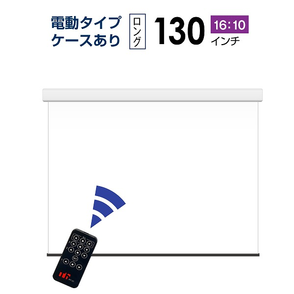 プロジェクタースクリーン 【業界初!!10年保証/送料無料】 電動スクリーン ケースあり 130インチ(16:10)WXGA マスクフリー ロングタイプ WCB2800FEH-H2500
