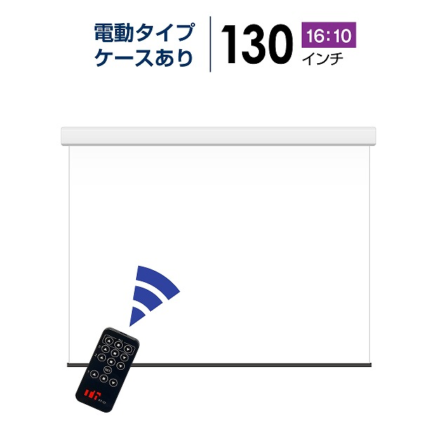 プロジェクタースクリーン 【業界初!!10年保証/送料無料】 電動スクリーン ケースあり 130インチ(16:10)WXGA マスクフリー WCB2800FEH