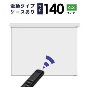 プロジェクタースクリーン 【業界初!!10年保証/送料無料】 電動スクリーン ケースあり 140インチ(4:3) マスクフリー ロングタイプ シアターハウス WCB2846FEH-H2500