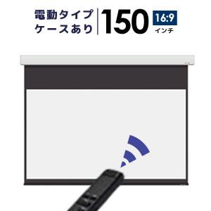 プロジェクタースクリーン 【業界初!!10年保証/送料無料】 電動スクリーン ケースあり 150インチ(16:9) ホームシアターに最適!! ブラックマスク シアターハウス wcb3322wem