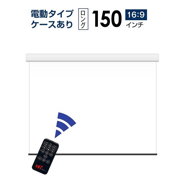 プロジェクタースクリーン 【業界初!!10年保証/送料無料】 電動スクリーン ケースあり 150インチ(16:9) ホームシアターに最適!! マスクフリー ロングタイプ シアターハウス WCB3330FEH-h2300
