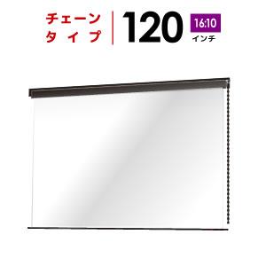 プロジェクタースクリーン 【業界初!!10年保証/送料無料】 チェーンスクリーン 120インチ(16:10)WXGA マスクフリー BCH2585feh