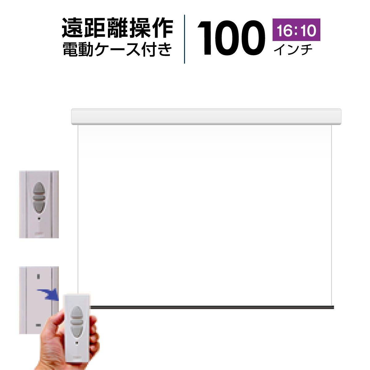 プロジェクタースクリーン 電動遠距離ケース付きタイプ100インチ(16:10) マスクフリー WCR2154FEH