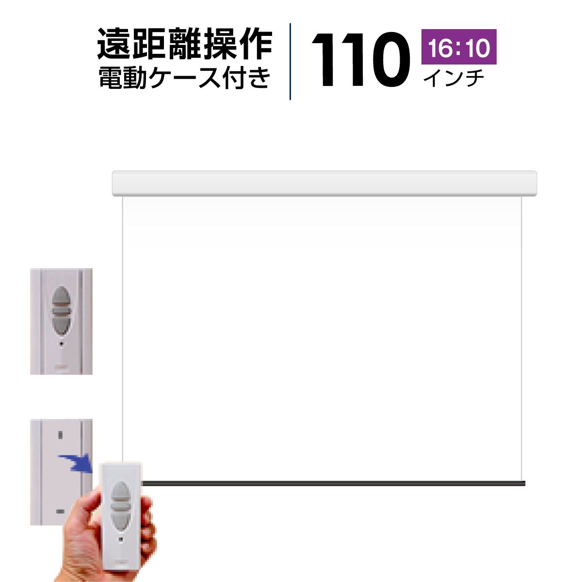 プロジェクタースクリーン 電動遠距離ケース付きタイプ110インチ(16:10) マスクフリー WCR2369FEH