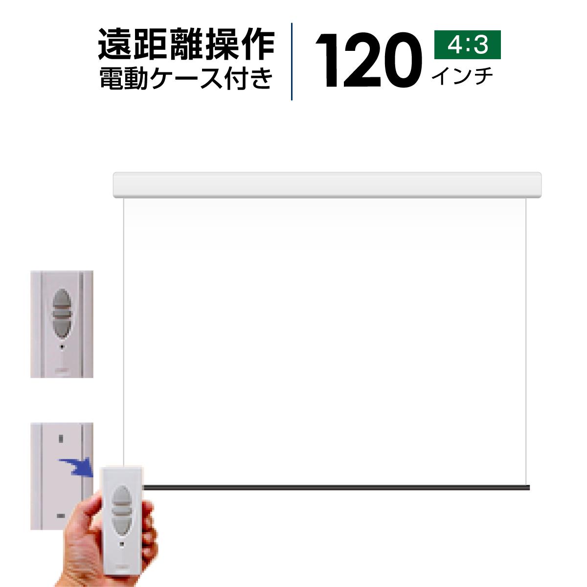 プロジェクタースクリーン 電動遠距離ケース付きタイプ120インチ(4:3) マスクフリー WCR2439FEH