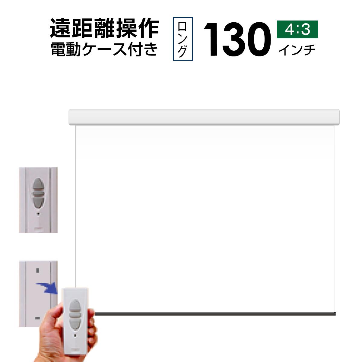 プロジェクタースクリーン 電動遠距離ケース付きタイプ130インチ(4:3) マスクフリー WCR2643FEH-H2500