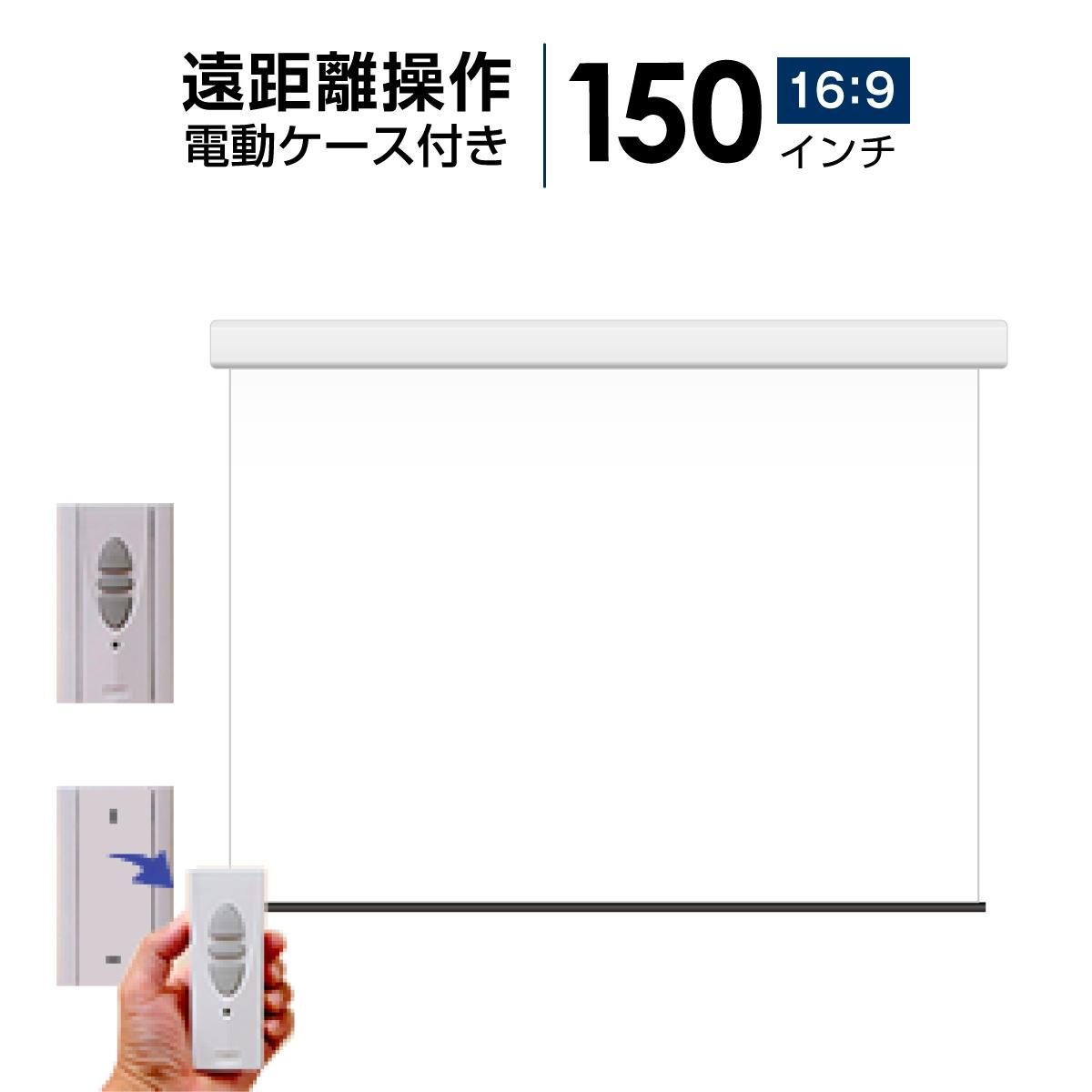 プロジェクタースクリーン 電動遠距離ケース付きタイプ150インチ(16:9) マスクフリー WCR3330FEH