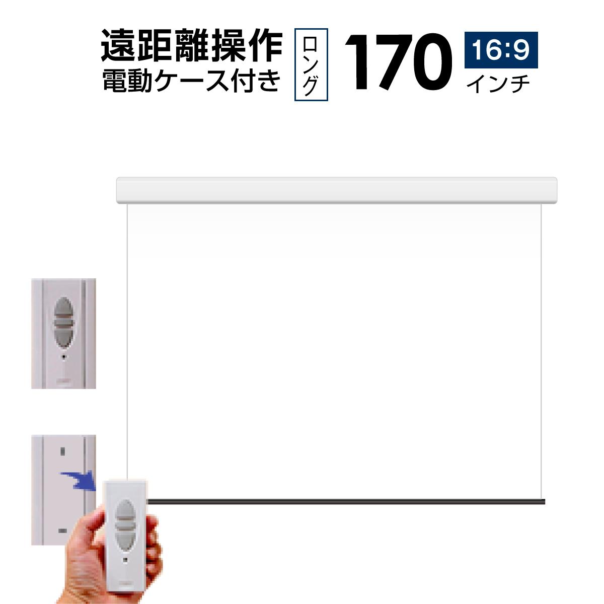 プロジェクタースクリーン 電動遠距離ケース付きタイプ170インチ(16:9) マスクフリー WCR3770FEH-H4000
