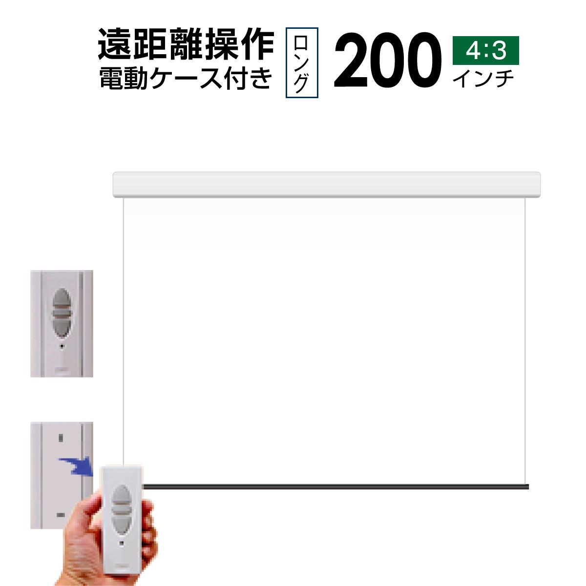 プロジェクタースクリーン 電動遠距離ケース付きタイプ200インチ(4:3) マスクフリー WCR4065FEH-H4000