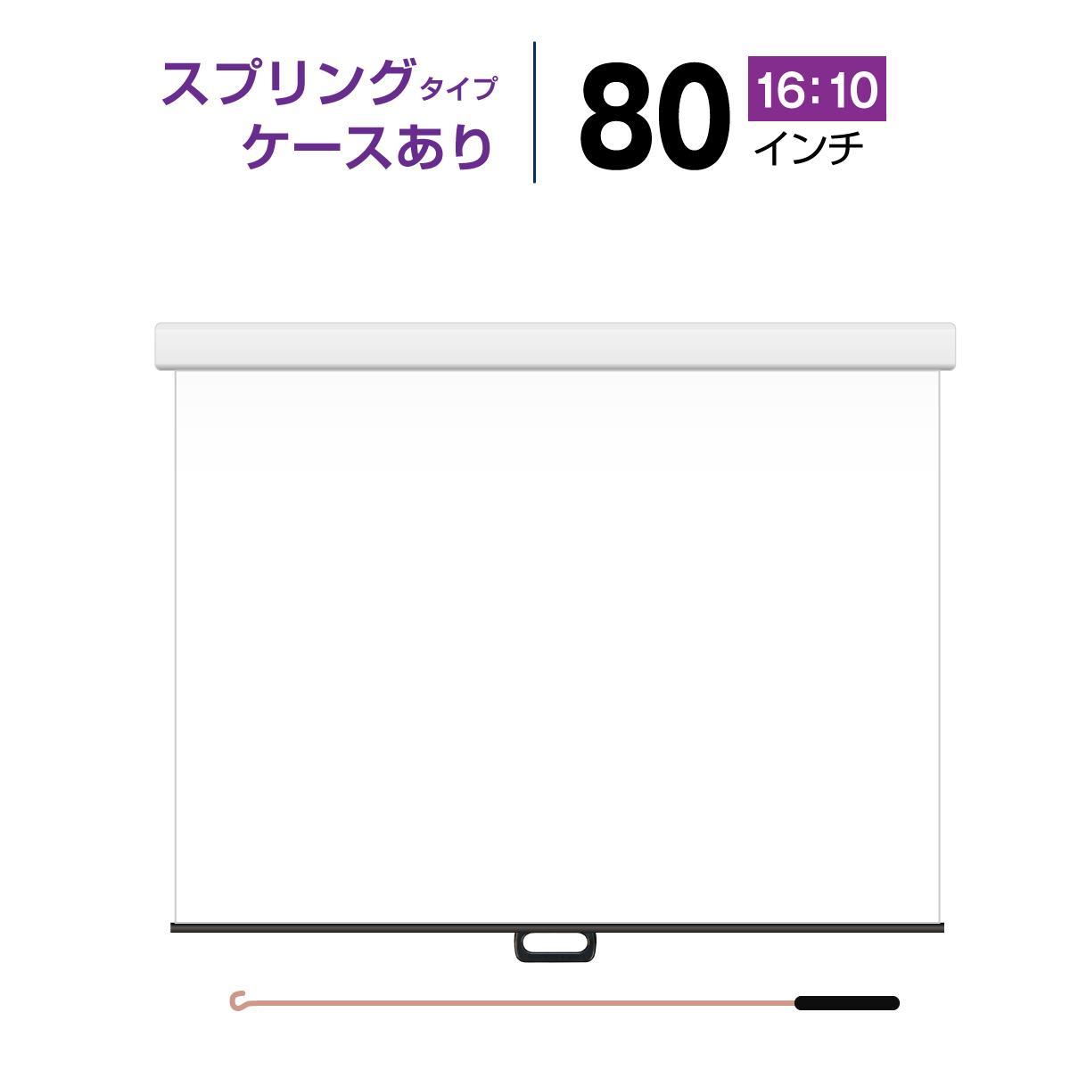 プロジェクタースクリーン 【業界初!!10年保証/送料無料】 スプリングスクリーン ケースあり 80インチ(16:10)WXGA マスクフリー WCS1723FEH