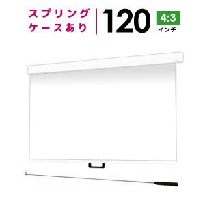 プロジェクタースクリーン スプリングスクリーン 120インチ(4:3) マスクフリー WCS2439FEH