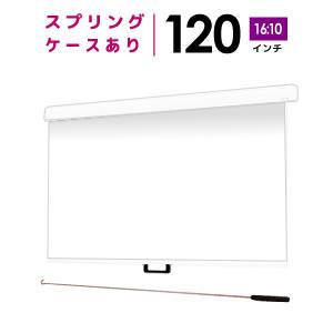 シアターハウス ケース付きスプリングスクリーン 120インチ (16:10)